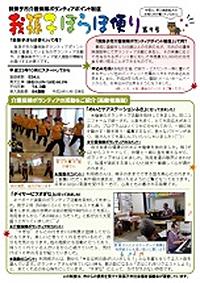 広報紙「てとりあ」 第9号(2017年10月20日発行)