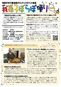 我孫子ぼらぽ便り 第10号(2018年10月26日発行)