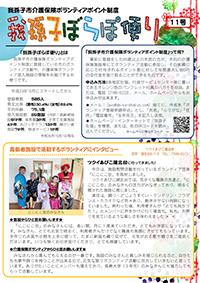 我孫子ぼらぽ便り 第11号(2019年10月20日発行)