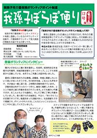 我孫子ぼらぽ便り 第12号(2020年10月30日発行)