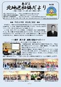 あびこ北地区社協だより 第58号2018年6月1日発行)