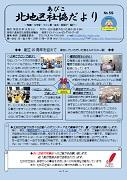 あびこ北地区社協だより 第59号2018年10月1日発行)