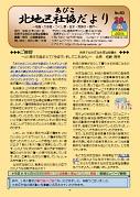 あびこ北地区社協だより 第60号2019年2月1日発行)