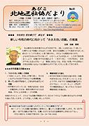 あびこ北地区社協だより 第61号2019年6月15日発行)