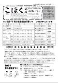 こほく地区社協だより 第58号(2017年4月発行)