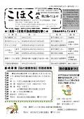 こほく地区社協だより 第59号(2017年7月発行)