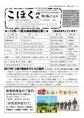こほく地区社協だより 第60号(2017年10月発行)