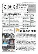 こほく地区社協だより 第61号(2018年1月発行)