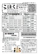 こほく地区社協だより 第62号(2018年4月発行)