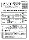 こほく地区社協だより 第63号(2018年10月発行)