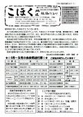 こほく地区社協だより 第64号(2019年1月発行)