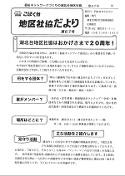 こほく台地区社協だより 第67号(2017年5月発行)