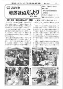 こほく台地区社協だより 第68号(2017年7月発行)