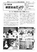 こほく台地区社協だより 第69号(2017年11月発行)