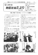 こほく台地区社協だより 第70号(2018年3月発行)