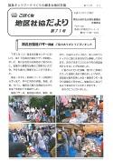 こほく台地区社協だより 第71号(2018年7月発行)
