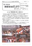 こほく台地区社協だより 第72号(2018年11月発行)