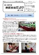 こほく台地区社協だより 第73号(2019年3月発行)