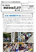 こほく台地区社協だより 第74号(2019年3月発行)