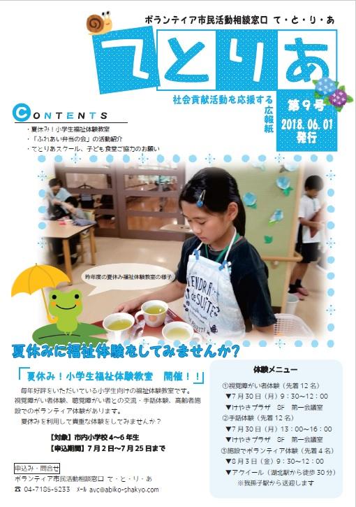 広報紙「てとりあ」 第9号(2018.06.01発行)