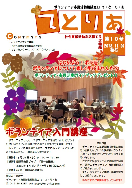 広報紙「てとりあ」 第10号(2018年11月1日発行)