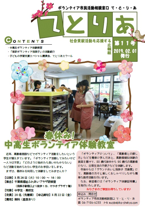広報紙「てとりあ」 第11号(2019年2月1日発行)