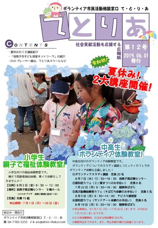 広報紙「てとりあ」 第12号(2019年6月1日発行)