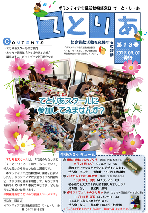 広報紙「てとりあ」 第13号(2019年9月1日発行)