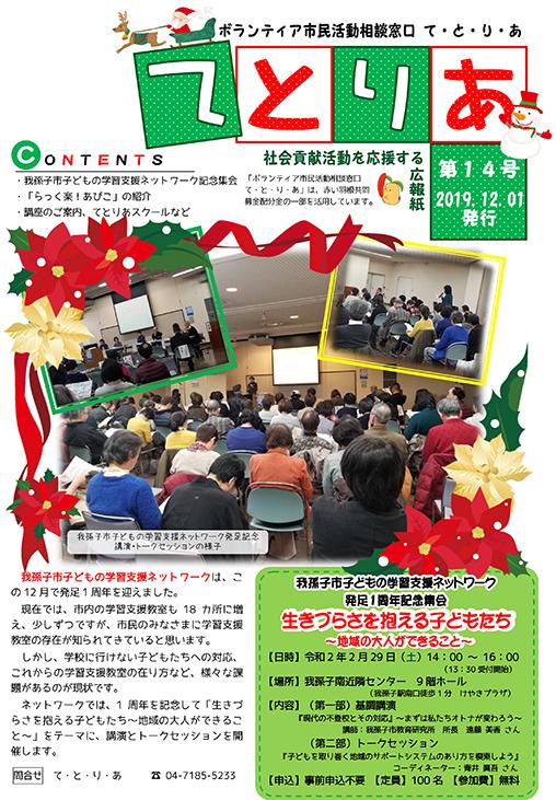 広報紙「てとりあ」 第14号(2019年12月1日発行)