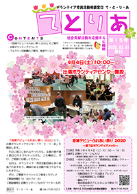 広報紙「てとりあ」 第15号(2020年3月1日発行)