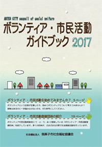 ボランティア・市民活動ガイドブック2017(2017年11月10日発行)