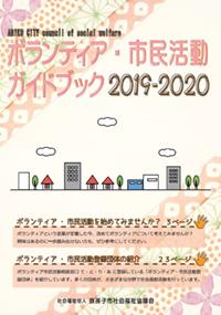 ボランティア・市民活動ガイドブック2019-2020(2019年9月1日発行)