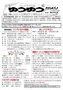 ゆうゆうだより 第61号(2017年4月発行)