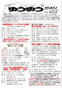 ゆうゆうだより 第62号(2017年7月発行)