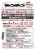 ゆうゆうだより 臨時号(2018年3月発行)
