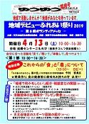 ゆうゆうだより 臨時号(2019年3月発行)